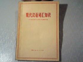 现代汉语词汇知识