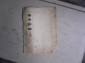 隶书字帖                  X1011