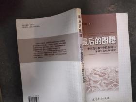 最后的图腾:中国高中教育价值取向与学校特色发展研究