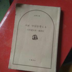 日文原版书籍,