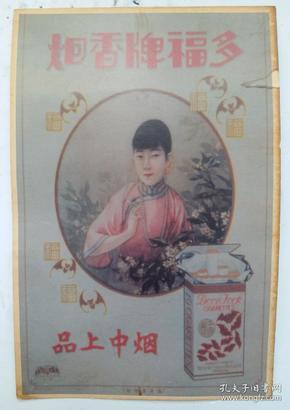 民国月份牌画       多福牌香烟广告宣传画