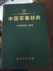 中国军事辞典