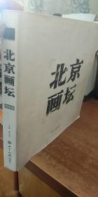 北京画坛-油画卷 12开一版一印