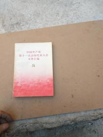 中國共產黨第十一次全國代表大會文件匯編