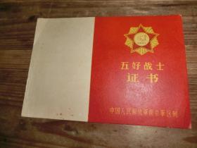 六十年代五好战士证书 S1