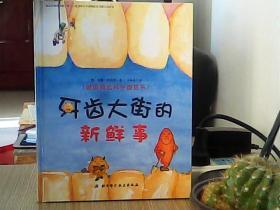 牙齿大街的新鲜事/德国精选科学图画书