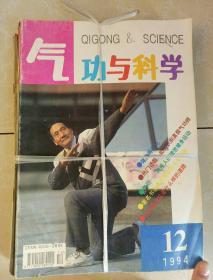 气功与科学 1994年全12册