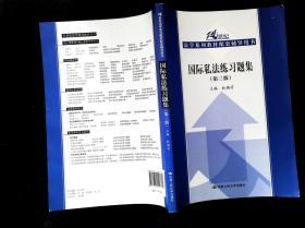 国际私法练习题集(第三版)