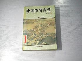 中国百货商业