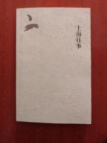 上海往事             (16开)《110》