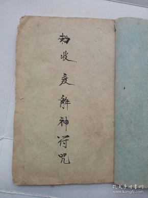 手抄符咒书,勅收度解神符咒。售复,印件