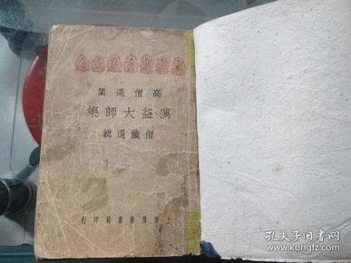 民国版本·高僧选集·藩益大师集