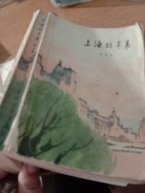 《上海的早晨》第二部.