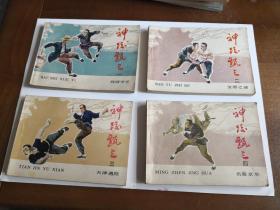连环画  神跤甄三  (一 -- 六  全6册)