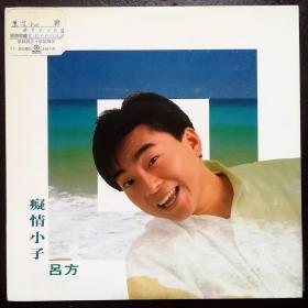 吕方  痴情小子  国语黑胶唱片LP