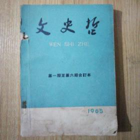 文史哲  1965年第一期至第六期合订本(双月刊)2015.8.3