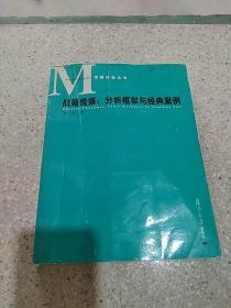 战略传媒(分析框架与经典案例)/传媒经营丛书