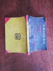 【中国古代算命术  修订本〔古今世俗研究1)洪不谟 姜玉珍,