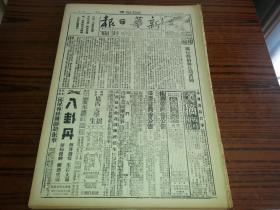 1938年8月2日《新华日报》我攻潜山毙敌千余,九江以南正激战;我攻克晋城阳城沁水;
