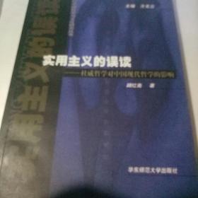实用主义的误读:杜威哲学对中国现代哲学的影响