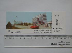 《沈阳北站--站台票》