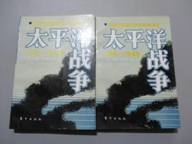 太平洋战争(上下册)