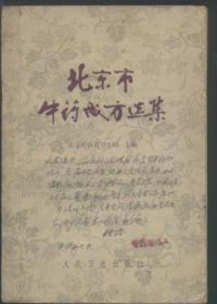 北京市中药成方选集(61年1版1印)签赠