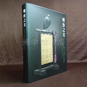 明治之美 明治时期杰出的手工艺 繁体原版书籍Splendid BeautyIllustrious Crafts of the Meiji Period selected works from the Collections of sung Pei-An