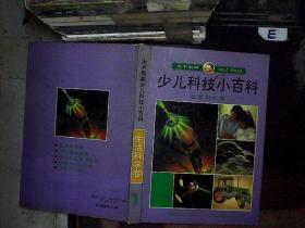 大不列颠少儿科技小百科 生活科学卷 1