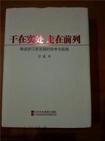干在实处走在前列:推进浙江新发展的思考与实践 中共中央党校出版社 16开硬精装 2013年一版一印