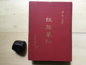 1977年宏业书局16开精装:经籍纂诂