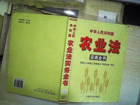 中华人民共和国农业法实务全书  (一)