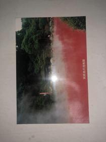 别府血の池地狱 日本简介卡片