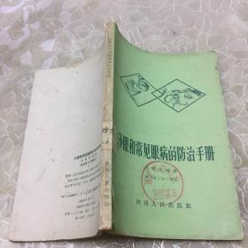 沙眼和常见眼病的防治手册