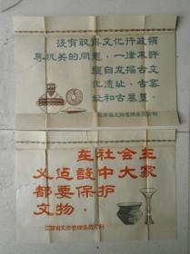 两张八开五十年代江西省文物管理委员会制标语宣传画