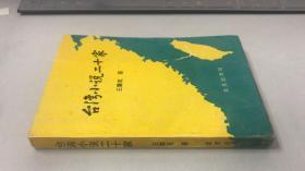 台湾小说二十家