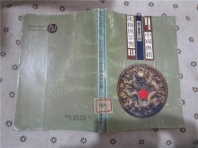 中国典籍在日本的流传与影响