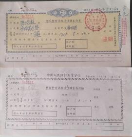 1951年中人民银行南京分行《零存整付保本保值储蓄存款单》和《零存整付保本保值储蓄存款帐》