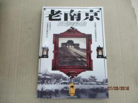 老南京:旧影秦淮:Jiu ying Qinhuai (Old city)