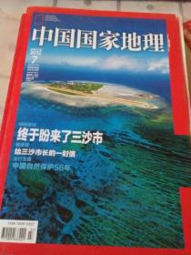 中国国家地理2012年7