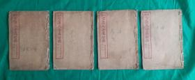 """[Very precious and scarce]: The 17th Republic of China's 17th edition of the first rare edition of the wire-bound edition of """"The Newest Compilation and Preaching Works"""" is the best, volume 4, volume 5, volume 6, volume 7, and volume 8, with 5 volumes and 5 volumes. In the seventeenth year of the Republic of China (1928), it was printed by the Shanghai Medal Book Bureau. The hole net is lonely, and the entire network is rare. Good theme, a rare encounter!"""