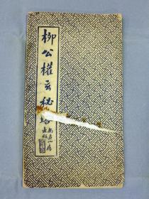 书法必备:民国印本《柳公权玄秘塔》经折装一册全