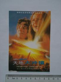 《天地大冲撞--电影票》