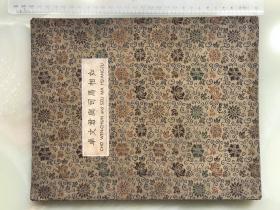 ♥50年代刘旦宅彩绘年画连环画———-《卓文君与司马相如》-16开锦缎封面宣纸经折装--真正50年代的老东西---这个版本极罕见!