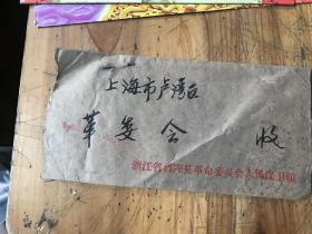 3053:72年上海市卢湾区革委会收信封一个贴有邮票三张