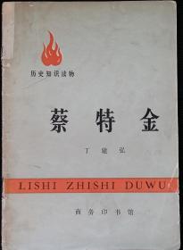 历史知识读物 蔡特金 (馆藏)  1974一版一印