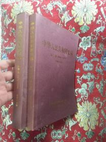 中华人民共和国史稿  第三卷  第四卷  2007年