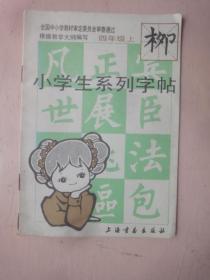 小学生系列字帖(四年级上)