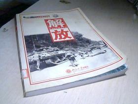 二战重大战役--解放(附有光盘)