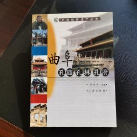 曲阜孔庙·孔林·孔府/中国世界遗产丛书